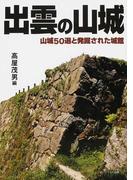 出雲の山城 山城50選と発掘された城館