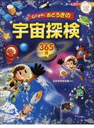 心ときめくおどろきの宇宙探検365話 (ナツメ社こどもブックス)