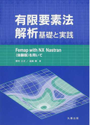 有限要素法解析基礎と実践 Femap with NX Nastran(体験版)を用いて