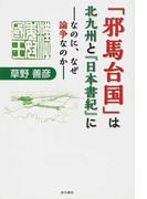「邪馬台国」は北九州と『日本書紀』に なのに、なぜ論争なのか