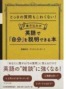 とっさの質問もこわくない!書き込み式英語で「自分」を説明できる本