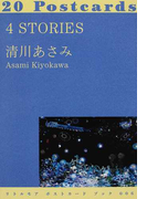 4 STORIES (リトルモアポストカードブック)