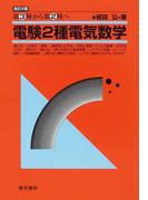 電験2種電気数学 第3種から第2種へ 改訂2版