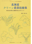 北海道クリーン農業技術集 病害虫対策と施肥対応のポイント