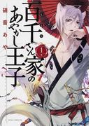 百千さん家のあやかし王子(あすかコミックスDX) 11巻セット(あすかコミックスDX)