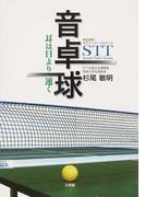 音卓球STT 耳は目より速く 祝80周年サウンドテーブルテニス