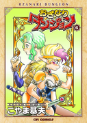 おざなりダンジョン6(CR comics)