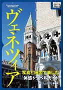 【期間限定価格】写真と地図で楽しむ体感トラベルガイド ヴェネツィア