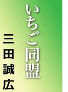 いちご同盟(河出文庫)