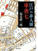江戸の非人頭 車善七(河出文庫)