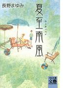 夏至南風(河出文庫)