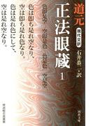 現代文訳 正法眼蔵〈1〉(河出文庫)