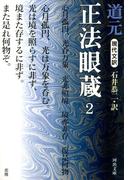 現代文訳 正法眼蔵〈2〉(河出文庫)