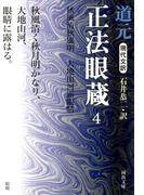 現代文訳 正法眼蔵〈4〉(河出文庫)