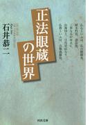 正法眼蔵の世界(河出文庫)