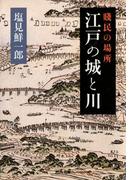 賤民の場所 江戸の城と川(河出文庫)