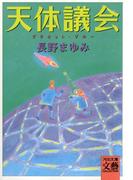 天体議会 プラネット・ブルー(河出文庫)