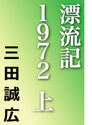 漂流記1972 上(河出文庫)