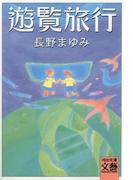 遊覧旅行(河出文庫)