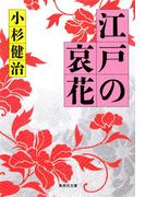 江戸の哀花(集英社文庫)