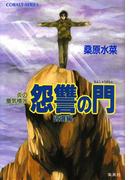 炎の蜃気楼28 怨讐の門(破壤編)(コバルト文庫)