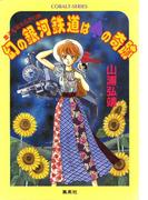 【シリーズ】幻の銀河鉄道はスペードの奇跡(コバルト文庫)