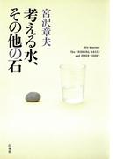 考える水、その他の石