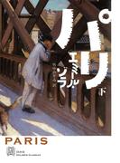 パリ 下(エクス・リブリス・クラシックス)