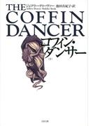 コフィン・ダンサー 下(文春文庫)