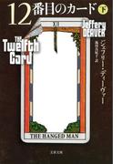 12番目のカード 下(文春文庫)