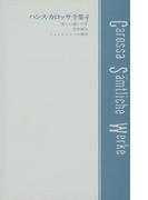 ハンス・カロッサ全集 第4巻 美しい惑いの年/学位授与/ミュンヒェンへの移住