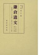 鎌倉遺文 古文書編 第28巻