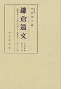 鎌倉遺文 古文書編 第31巻