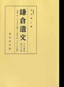 鎌倉遺文 古文書編 第36巻