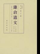 鎌倉遺文 古文書編 第40巻