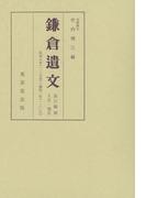 鎌倉遺文 索引編 第3巻