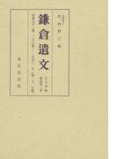 鎌倉遺文 補遺編 第3巻