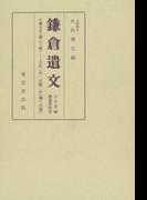 鎌倉遺文 補遺編 第4巻