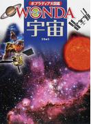 宇宙 (ポプラディア大図鑑WONDA)