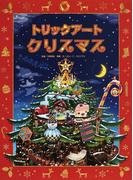 トリックアートクリスマス (トリックアートアドベンチャー)