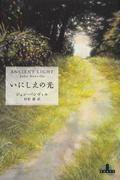 いにしえの光 (CREST BOOKS)(CREST BOOKS)