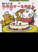 おいしいよやぎのケーキやさん (どうぶつむらしかけ絵本)