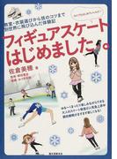 フィギュアスケートはじめました。 大人でもはじめていいんだ! 教室・衣装選びから技のコツまで別世界に飛び込んだ体験記