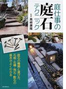 庭仕事の庭石テクニック 庭石の種類と選び方、石組・石積・飛石・敷石の基本がよくわかる