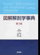 図解解剖学事典 第3版