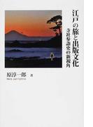 江戸の旅と出版文化 寺社参詣史の新視角 (シリーズ日本の旅人)