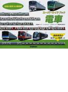 スーパーワイドブック電車 全国の電車180種掲載