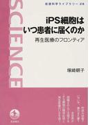 iPS細胞はいつ患者に届くのか 再生医療のフロンティア (岩波科学ライブラリー)(岩波科学ライブラリー)