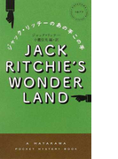 ジャック・リッチーのあの手この手 (HAYAKAWA POCKET MYSTERY BOOKS JACK RITCHIE'S WONDERLAND)(ハヤカワ・ポケット・ミステリ・ブックス)