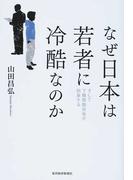 なぜ日本は若者に冷酷なのか そして下降移動社会が到来する